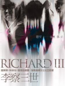 hkrep_richard3